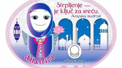 Добрый мотиватор с Аллатрушкой на хорватском «Арабская мудрость - Терпение – ключ к радости»