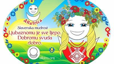 Добрый мотиватор с Аллатрушкой на хорватском «Славянская мудрость - Хорошему всё хорошо. Доброму везде добро»