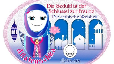 Добрый мотиватор с Аллатрушкой на немецком «Арабская мудрость - Терпение – ключ к радости»