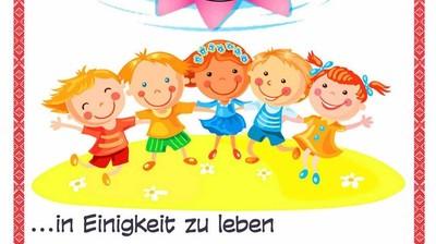 Добрый мотиватор с Аллатрушкой на немецком «Доброта – это жить в единстве»
