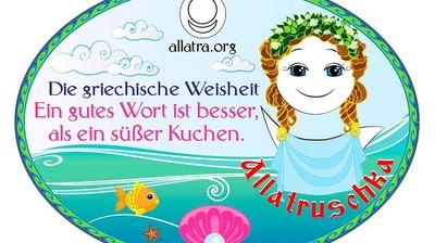 Добрый мотиватор с Аллатрушкой на немецком «Греческая мудрость - Ласковое слово лучше сладкого пирога»