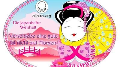 Добрый мотиватор с Аллатрушкой на немецком «Японская мудрость - Доброго дела не откладывай»