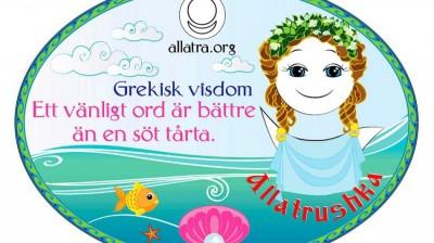 Добрый мотиватор с Аллатрушкой на шведском «Греческая мудрость - Ласковое слово лучше сладкого пирога»