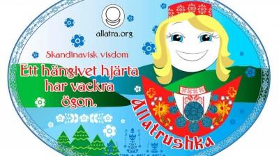 Добрый мотиватор с Аллатрушкой на шведском «Скандинавская мудрость - У преданного сердца прекрасные глаза»