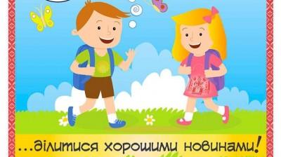 Добрый мотиватор с Аллатрушкой на украинском «Доброта – это делиться хорошими новостями»