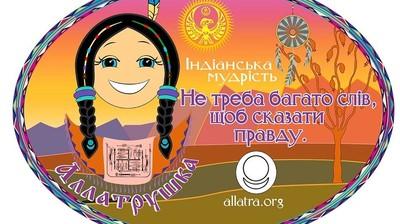 Добрый мотиватор с Аллатрушкой на украинском «Индейская мудрость - Не нужно много слов, чтобы сказать правду»