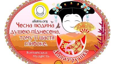 Добрый мотиватор с Аллатрушкой на украинском «Китайская мудрость - Честный человек душой возвышен, поэтому его счастье глубоко»