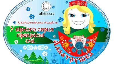 Добрый мотиватор с Аллатрушкой на украинском «Скандинавская мудрость - У преданного сердца прекрасные глаза»
