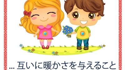 Добрый мотиватор с Аллатрушкой на японском «Доброта – это дарить радость окружающим»
