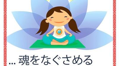 Добрый мотиватор с Аллатрушкой на японском «Доброта – это заботиться о душе»