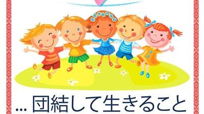 Добрый мотиватор с Аллатрушкой на японском «Доброта – это жить в единстве»
