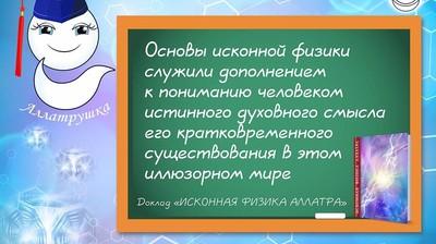 Добрый мотиватор с Аллатрушкой! Основы исконной физики служили дополнением к пониманию человеком истинного духовного смысла...