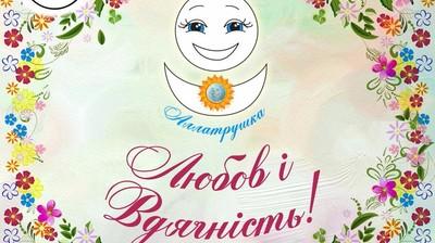 Добрый мотиватор с Аллатрушкой! Любов i Вдячнiсть!