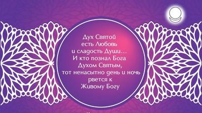 Дух Святой есть Любовь и сладость Души