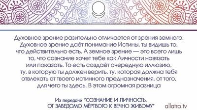 Духовное зрение разительно отличается от зрения земного