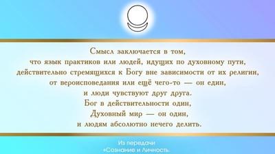 Духовный мир — он один, и людям абсолютно нечего делить.