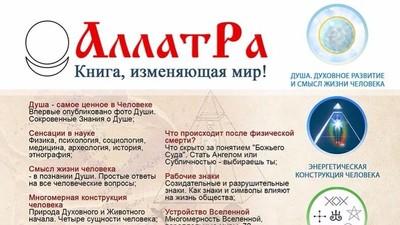 """Флаер """"АллатРа - книга, изменяющая мир!"""""""