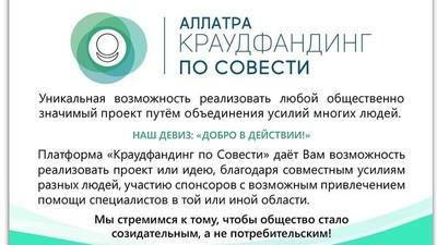 Флаер АЛЛАТРА Краудфандинг по Совести