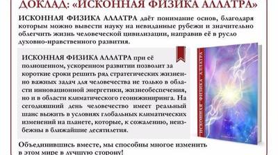 """Флаер о докладе """"ГЛОБАЛЬНЫЕ ИЗМЕНЕНИЯ КЛИМАТА"""" и """"ИСКОННАЯ ФИЗИКА АЛЛАТРА"""""""