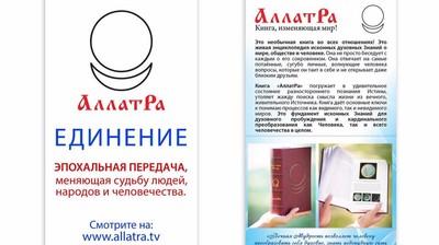 "Флаер по передаче ""Единение"" и книге ""АллатРа"""