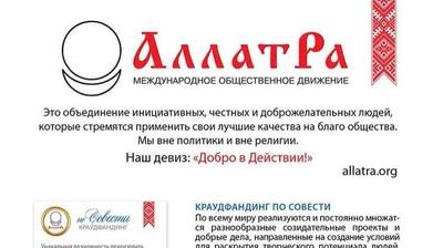 Флаер Проекты МЕЖДУНАРОДНОЕ ОБЩЕСТВЕННОЕ ДВИЖЕНИЕ «АЛЛАТРА»
