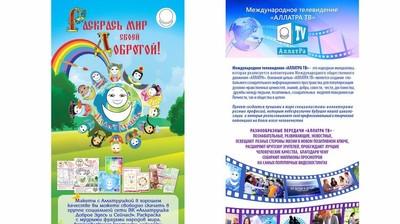 """Флаер с информацией о интернет-канале """"АЛЛАТРА ТВ"""" и Аллатрушке!"""