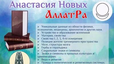 Флаер с книгами Анастасии Новых