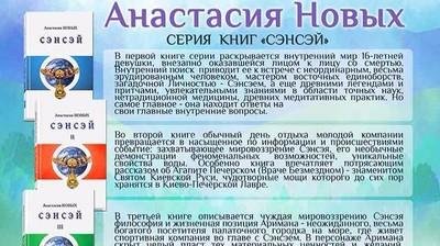 """Флаер с серией книг Анастасии Новых """"СЭНСЭЙ"""""""