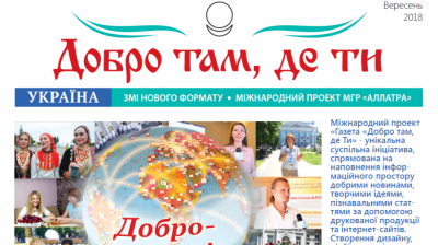 Газета Добро там, где ты –  Украина