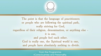God is really one, the Spiritual world is one, and people have absolutely nothing to divide