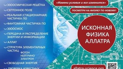 """Информационный Флаер """"ИСКОННАЯ ФИЗИКА АЛЛАТРА"""""""