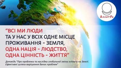"""Информационный лист по Докладу """"ГЛОБАЛЬНОЕ ИЗМЕНЕНИЕ КЛИМАТА НА ЗЕМЛЕ"""""""