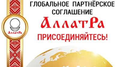 """Интернет-баннер """"Глобальное партнерское соглашение """"АллатРа"""""""" 270x200px"""