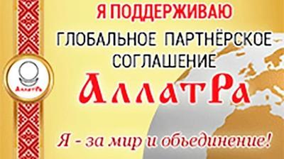 """Интернет-баннер """"Глобальное партнерское соглашение """"АллатРа"""""""" 220x150px"""