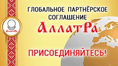 """Интернет-баннер """"Глобальное партнерское соглашение """"АллатРа"""""""" 255x150px"""