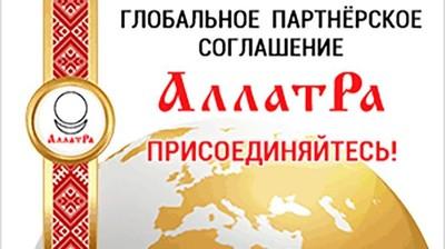 """Интернет-баннер """"Глобальное партнерское соглашение """"АллатРа"""""""" 300x250px"""