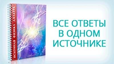 """Интернет-баннер """"ИСКОННАЯ ФИЗИКА АЛЛАТРА"""" без свечения 255x150px"""