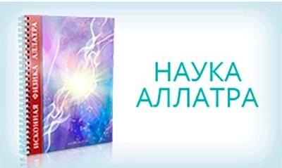 """Интернет-баннер """"ИСКОННАЯ ФИЗИКА АЛЛАТРА"""" со свечением 255x150px"""
