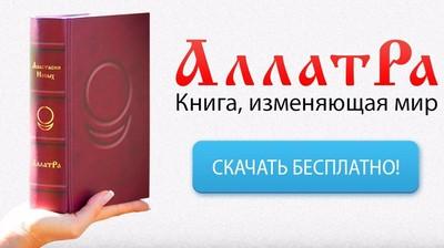 "Интернет-баннер книги ""АллатРа"" 1200x627"