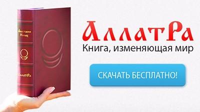 "Интернет-баннер книги ""АллатРа"" 600x314"
