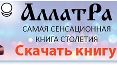 "Интернет-баннер книги ""АллатРа"" 258х172"
