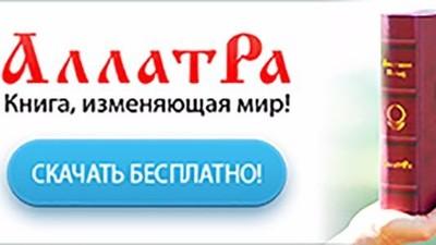 "Интернет-баннер книги ""АллатРа"" 370х124"