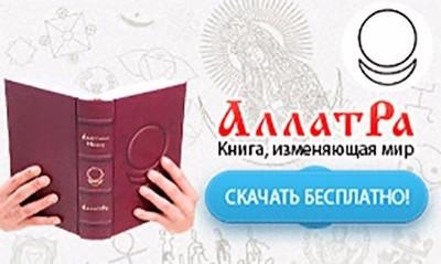 "Интернет-баннер книги ""АллатРа"" 250x100"