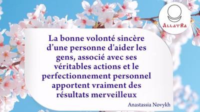Искреннее желание одного человека помочь людям в сочетании с его реальными действиями и самосовершенствованием. На французком