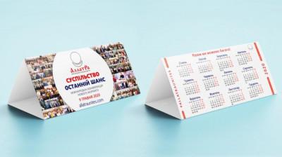 Календар 2020 будиночок СУСПІЛЬСТВО ОСТАННІЙ ШАНС 2020