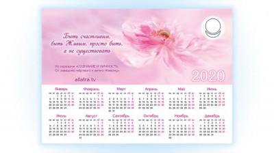 Календарь 2020 на одном  листе А3