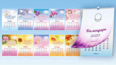 Календарь 2020 настенный перекидной