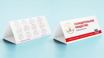 Календарь 2021 домик СО