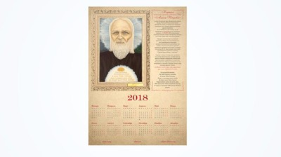 "Календарь ""Агапит Печерский"""