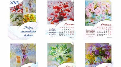"""Календарь """"Добро порождает добро..."""""""